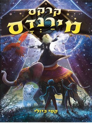 cover image of קרקס מירנדס  (Circus Mirandus)