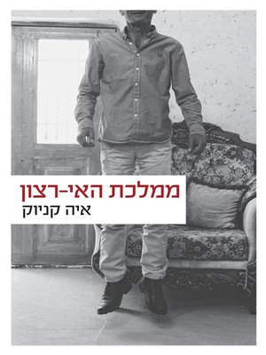 cover image of ממלכת האירצון ( The Kingdom of Want)