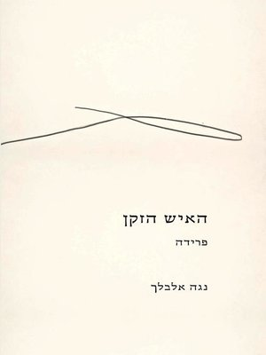 cover image of האיש הזקן  (The Old Man)