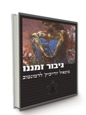 cover image of גיבור זמננו - Hero of Our Time