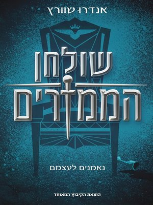 cover image of שולחן הממזרים - Royal Bastards