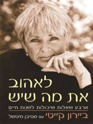 cover image of לאהוב את מה שיש - Loving What You Have: Four Questions That Can Change Your Life