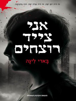 cover image of אני צייד רוצחים - I Hunt Killers