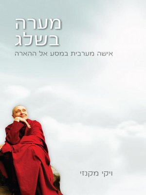 cover image of מערה בשלג - Cave in the Snow: a Western woman's quest for enlightenment