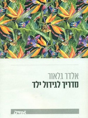 cover image of מדריך לגידול ילד - Guide to raising a child