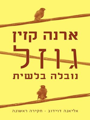 cover image of גוזל  (The Myna Mania)