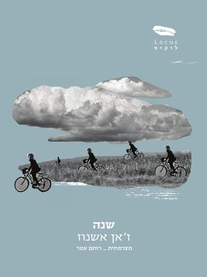 cover image of שנה - A Year