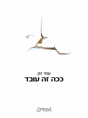 cover image of ככה זה עובד - That's How it Works