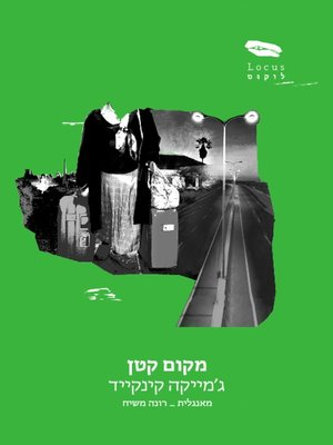 cover image of מקום קטן - A Small Place