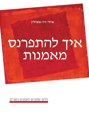 cover image of איך להתפרנס מאמנות - How to Make a Living from Art