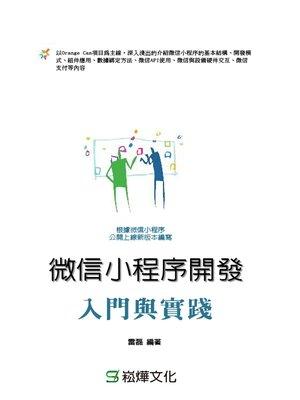 cover image of 微信小程序開發入門與實踐