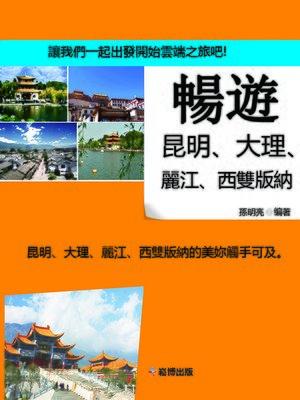 cover image of 暢遊昆明、大理、麗江、西雙版納