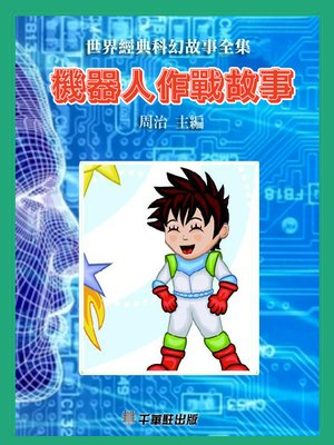cover image of 機器人作戰故事