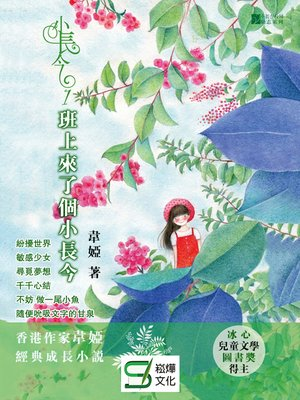 cover image of 小長今1