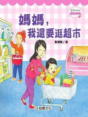cover image of 媽媽,我還要逛超市