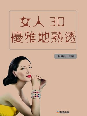 cover image of 女人30優雅地熟透