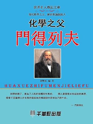 cover image of 化學之父門得列夫