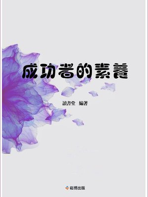 cover image of 成功者的素養
