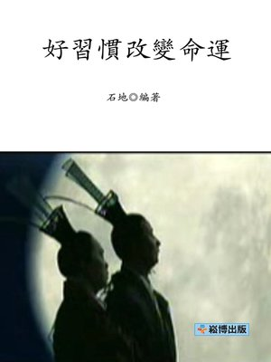 cover image of 好習慣改變命運