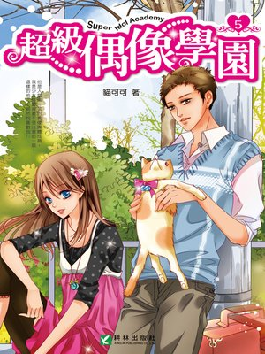 cover image of 超級偶像學園5