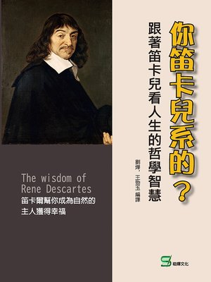cover image of 你笛卡兒系的?