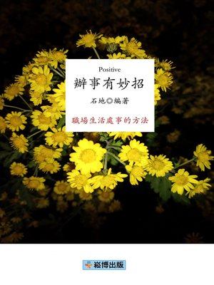 cover image of 辦事有妙招