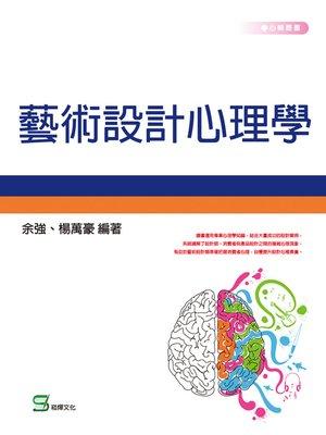 cover image of 藝術設計心理學