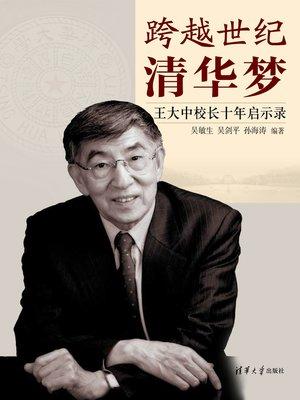 cover image of 跨越世纪清华梦