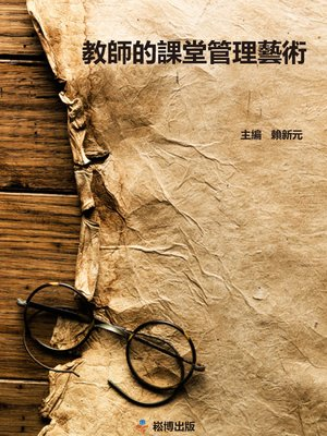 cover image of 教師的課堂管理藝術