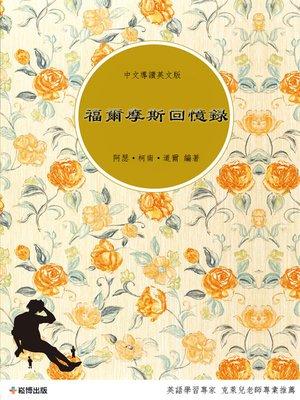 cover image of 福爾摩斯回憶錄