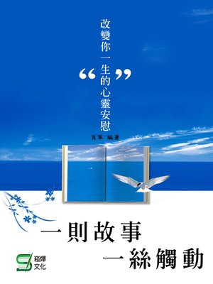 cover image of 一則故事一絲觸動