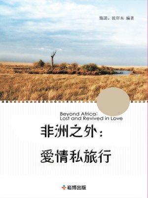 cover image of 非洲之外:愛情私旅行