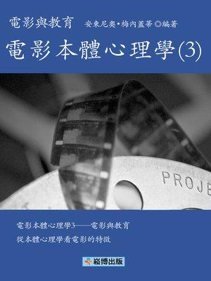 cover image of 電影本體心理學(3)