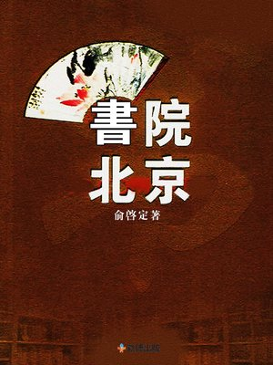 cover image of 書院北京