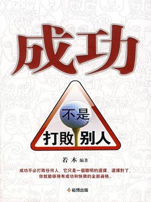 cover image of 成功不是打敗別人