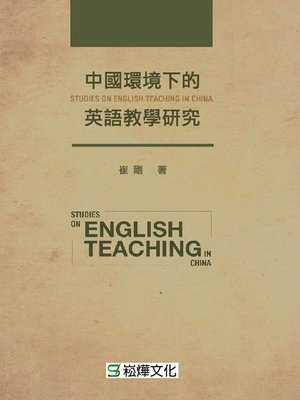 cover image of 中國環境下的英語教學研究