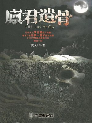 cover image of 廪君遺骨