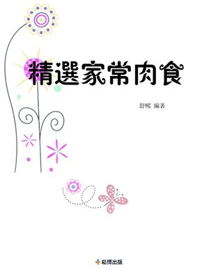 cover image of 精選家常肉食