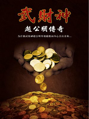 cover image of 武財神趙公明傳奇