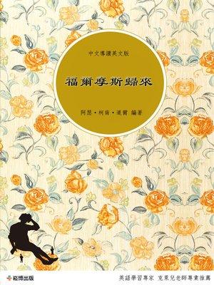 cover image of 福爾摩斯歸來