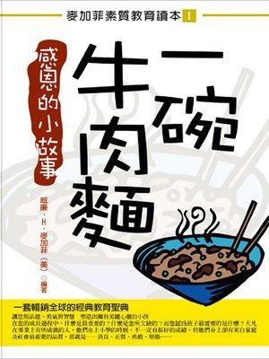 cover image of 一碗牛肉麵