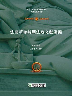 cover image of 法國革命時期法政文獻選編