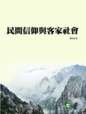 cover image of 民間信仰與客家社會