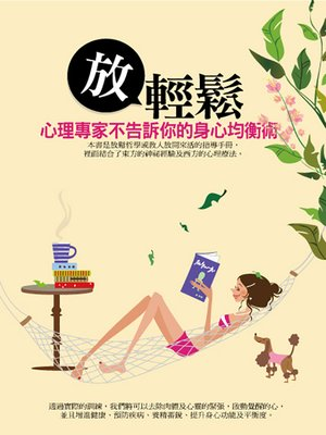 cover image of 放輕鬆