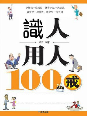 cover image of 識人用人100戒