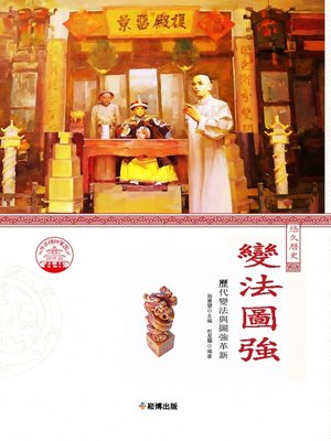 cover image of 變法圖強