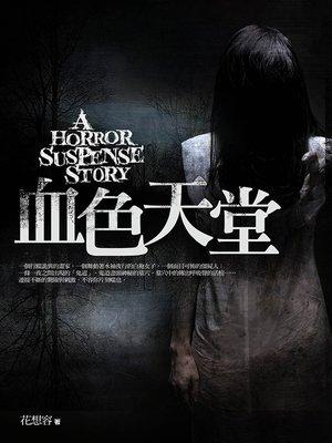 cover image of 血色天堂