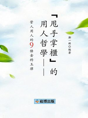 "cover image of ""甩手掌櫃""的用人哲學"