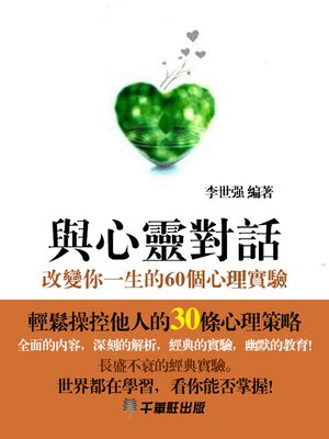 cover image of 與心靈對話