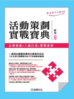 cover image of 活動策劃實戰寶典